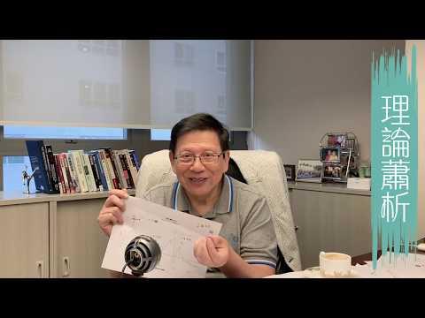 溫家寶埋下內地經濟泡沫的禍根? 中國經濟的奇蹟和泡沫?part12 〈蕭若元:理論蕭析〉2019-05-05