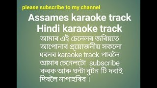 masoloi goisilu assames mp3 (cleen)karaoke track