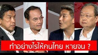วัดกึ๋น! 4แกนนำพรรคการเมือง จะทำชีวิตคนไทยหายจนได้ ยังไงกัน?