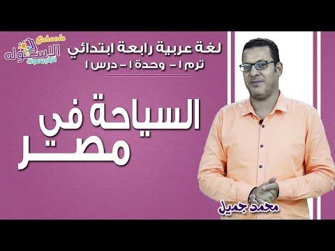 لغة عربية رابعة ابتدائي-تيرم1-أ/ محمد جميل