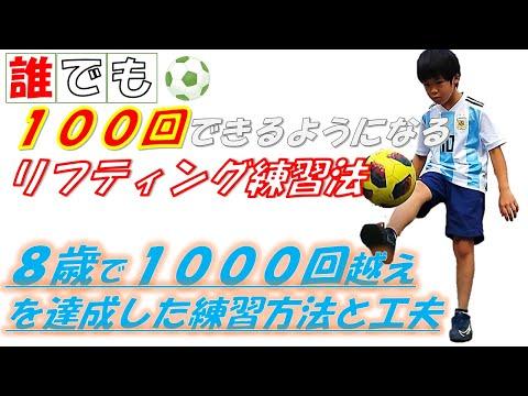 誰でも100回できるようになるリフティング練習3ステップ!8歳で1000回越えした練習方法と工夫【小学生&初心者サッカー・リフティング練習メニュー】