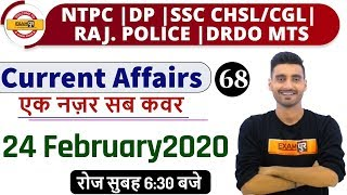 Class-68|NTPC/UPP/DP/SSC CHSL/CGL/RAJ.POLICE/DRDO/|Current Affairs|22 Feb|By Vivek Sir