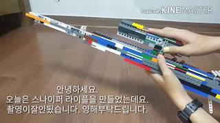Lego sniper rifle(working) 레고 스나이퍼 라이플