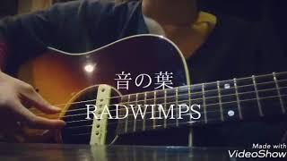 RADWIMPSの音の葉カバーしました! 良かったら聞いてみて下さい( ‐ω‐)b.