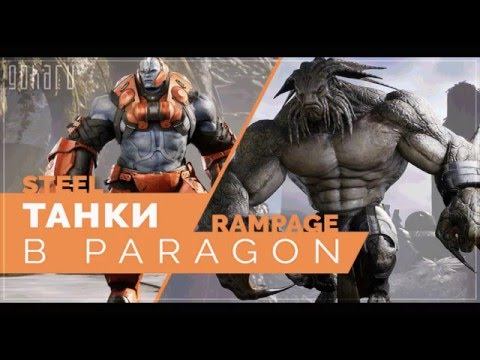видео: paragon - Обзор танков (rampage, steel)