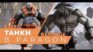 Paragon - Обзор танков (Rampage, Steel)