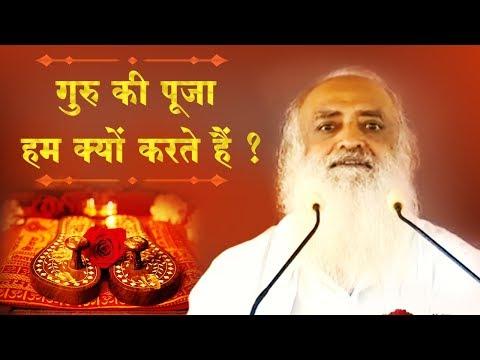 गुरु की पूजा हम क्यों करते हैं ?   Guru Purnima 2018 Special   Sant Shri Asharamji Bapu