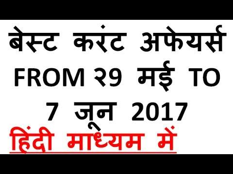 June 2017 1st week current affairs+uttar pradesh news  in hindi |ssc cgl 2017|state pcs |ibps po mts