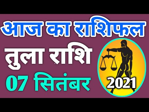 Tula Rashifal 7 September 2021 | Aaj Ka Tula Rashifal | तुला राशि 7 Septembe 2021 | Bbc Rashifal