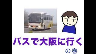 高速バスで大阪に行く/大阪バスNewStar号
