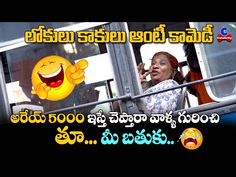 Lokulu Kakulu Aunty Comedy On New Movie Reviews | Lokulu Kakulu Aunty Latest Video | Celebrity Media