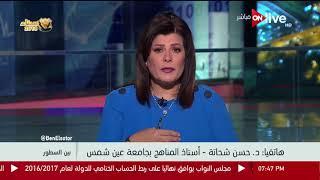 حسن شحاتة: الرئيس السيسي أحدث نقلة نوعية في التعليم المصري