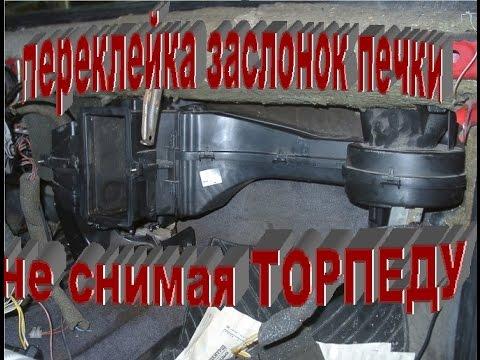 переклейка ЗАСЛОНОК печки НЕ СНИМАЯ торпеду.plywood DAMPERS of the stove