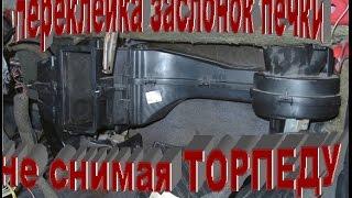 переклейка ЗАСЛОНОК печки НЕ СНИМАЯ торпеду.plywood DAMPERS of the stove(, 2016-12-09T10:18:35.000Z)