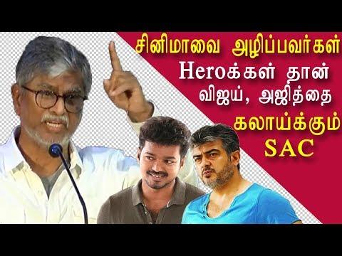 இவர்கள் தான் கரணம் heros are spoiling the movie industry SAC tamil news, tamil live news redpix