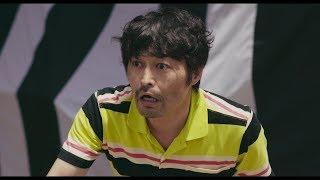 安田顕「覚悟して見たほうがいい」と語る主演作『愛しのアイリーン』衝撃の特報公開!