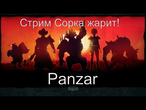 видео: panzar Стрим Сорка