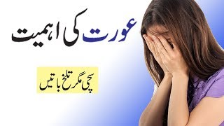 Motivational Quotes About Strong Women | Aurat Aqwal In Urdu (Part 2)