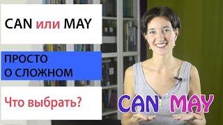 Can или May? Что выбрать? Модальные глаголы. Английская грамматика просто