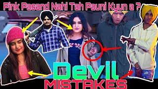 10 FUNNY MISTAKES IN DEVIL SONG BY SONY MAAN FEAT. MUKH MANTRI | NEW PUNJABI SONG 2019