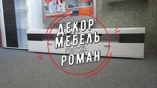 Видео обзор Гостиной стенки Роман Сокме 2017
