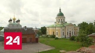 В Туле - дуля, в Зарайске - бизон: самые интересные маршруты выходного дня - Россия 24