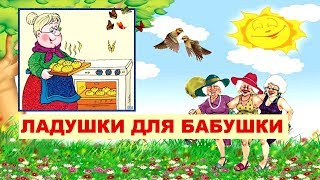 Лучшая песня про бабушку - ЛАДУШКИ для БАБУШКИ