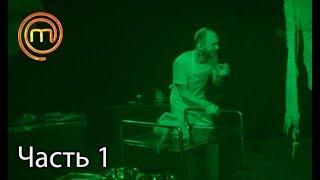 МастерШеф. Сезон 7. Выпуск 7. Часть 1 из 4 от 19.09.2017