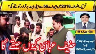 Jamhoor | Visit To Rawalpindi Na 56 |15 January 2018 | Neo News