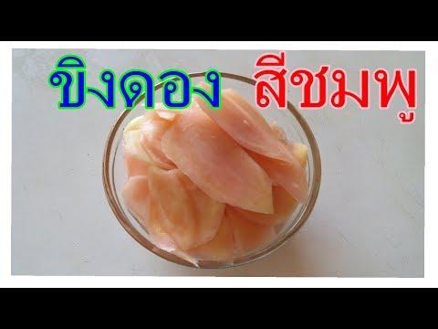 ขิงดองสีชมพู  :  สูตรดั่งเดิม  กรอบ  อร่อย