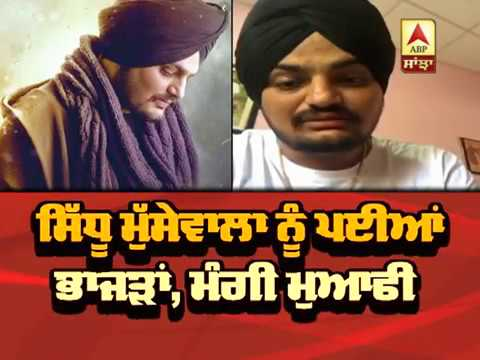 sidhu-moosewala-apologized-for-using-'mayi-bhago'-name-in-his-song