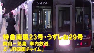 【車内放送】特急南風23号・うずしお29号(2000系 JR四国チャイム 岡山-児島)