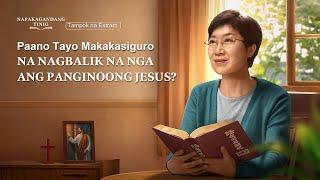 """Paano Tayo Makakasiguro na Nagbalik na nga ang Panginoong Jesus? (2/5) - """"Napakagandang Tinig"""""""