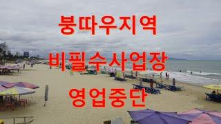 붕따우지역 비필수사업장 운영중단