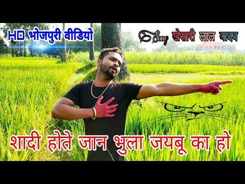 Doli Me Goli Maar Deb 2 - शादी होते जान भुला जइबू का हो - Khesari Lal Yadav - Bhojpuri Sad Songs