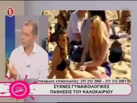 """Παντελής Τρομπούκης, Μαιευτήρας Γυναικολόγος, τηλεοπτική εκπομπή """"εδώ είμαστε"""", κανάλι Ε"""