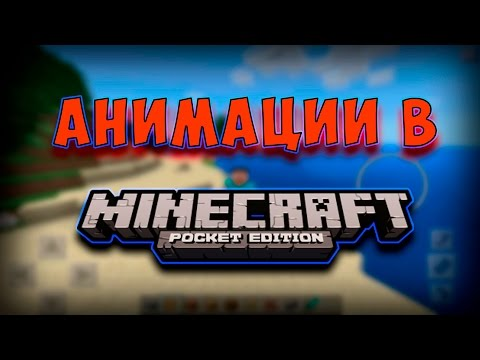 АНИМАЦИИ В MINECRAFT PE [Animation+]