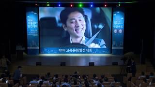 제12회 교통문화 발전대회