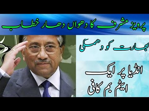 MUSHARRAF PRESS LATEST CONFERENCE IN DUBAI / HAQEEQAT TV 786