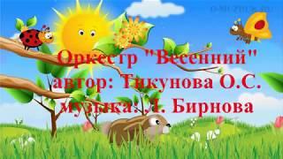 """Шумовой оркестр для дошкольников """"Весенний"""""""