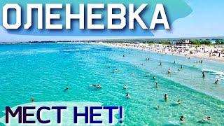 Отдыхающие СБЕЖАЛИ на пляжи западного Крыма ОЛЕНЕВКА БИТКОМ в кемпинге НЕТ МЕСТ Крым цены 2021