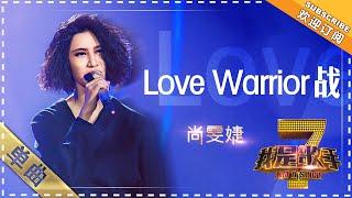 尚雯婕《战》 - 单曲纯享《我是歌手》I AM A SINGER【歌手官方音乐频道】