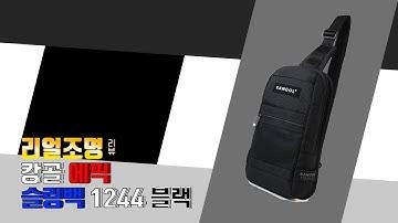 [리얼조명개봉기] 캉골 에픽 슬링백 1244 BLACK