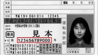 前科?犯罪歴?運転免許証に書かれている12桁の番号の意味とは!? thumbnail