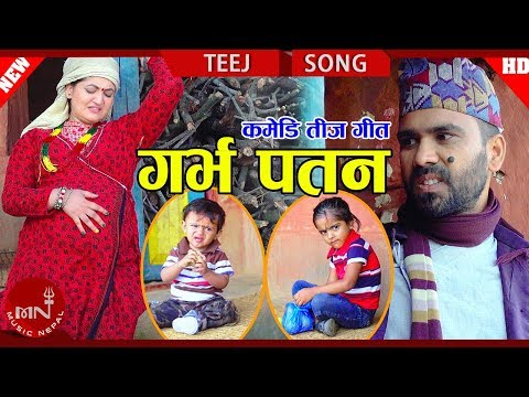 Meri Bassai New Comedy Teej Song 2075/2018 | Garbha Patan गर्भ पतन| - Binod Pandey Ft. Raju Master