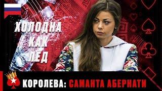 САМАЯ ДЕРЗКАЯ ПОКЕРИСТКА САМАНТА АБЕРНАТИ Королевы Покера PokerStars Russian