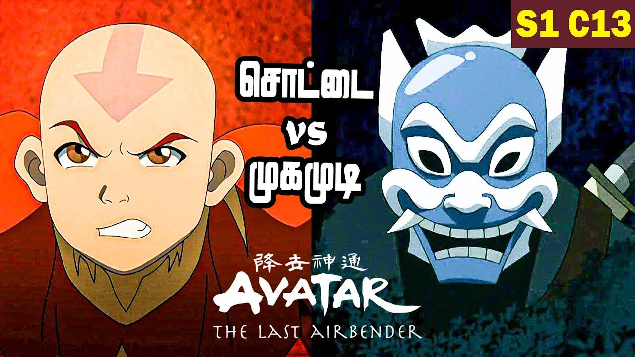 "Download Avatar The Last Airbender : Water S1C13 ""The Blue Spirit"" Tamil Explanation | Aang | Sokka | Momo"