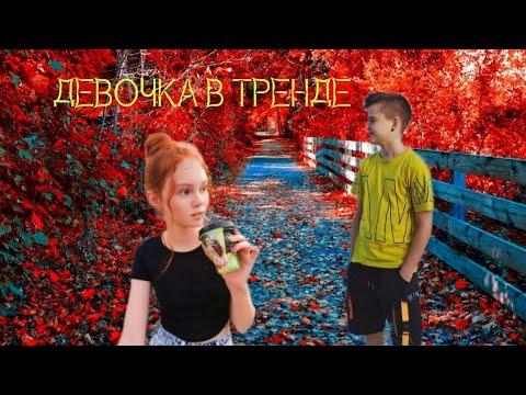 Клип по Funny Friends | Девочка в тренде