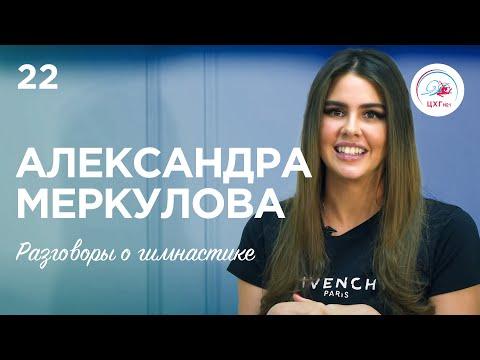 Разговоры о гимнастике №22. Александра Меркулова