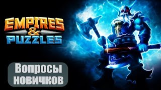 Вопросы новичков в Empires Puzzles